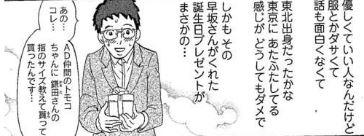 tokyotararebamusume1-2