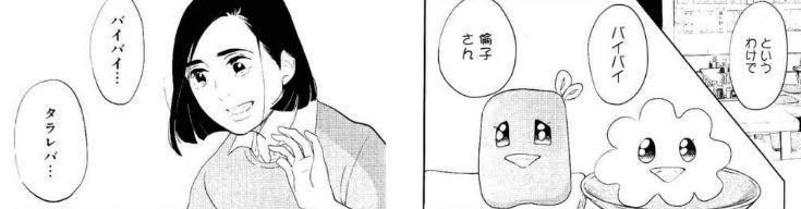 tokyotararebamusume9-60