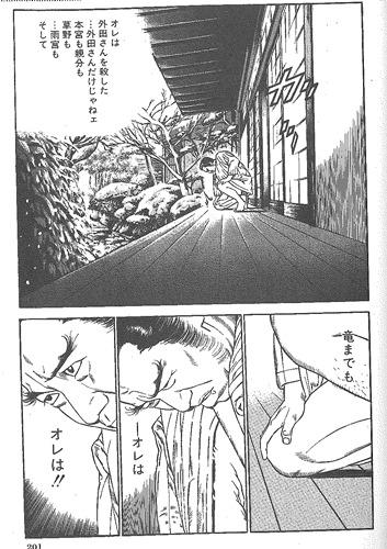 哭きの竜4