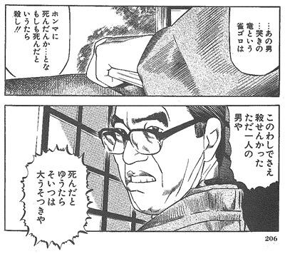 哭きの竜5