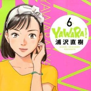 yawara6