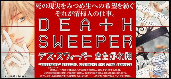 DeathSweeper.a.httphaishin.ebookjapan.jpcontentsspecialimage101119death_790.jpg