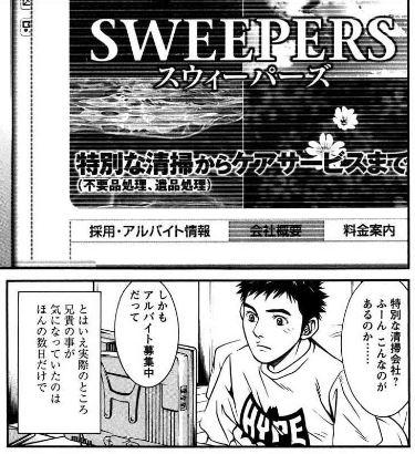 DeathSweeper3