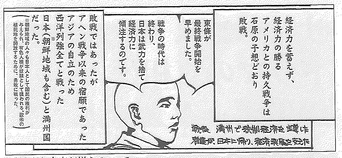 Manga Russo-Japanese War.2