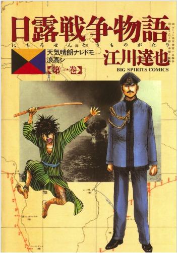Manga Russo-Japanese War.4