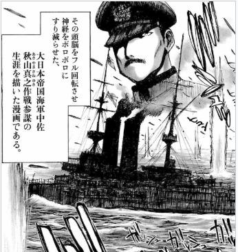 Manga Russo-Japanese War.7