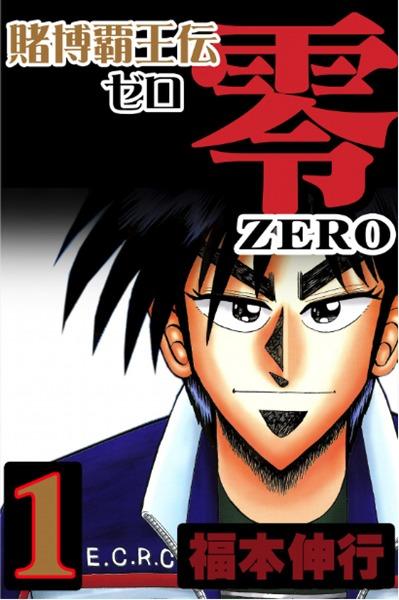 Tobakuhaouden-Zero-1