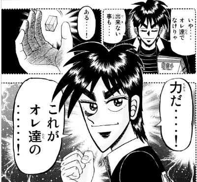 Tobakuhaouden-Zero.5-3
