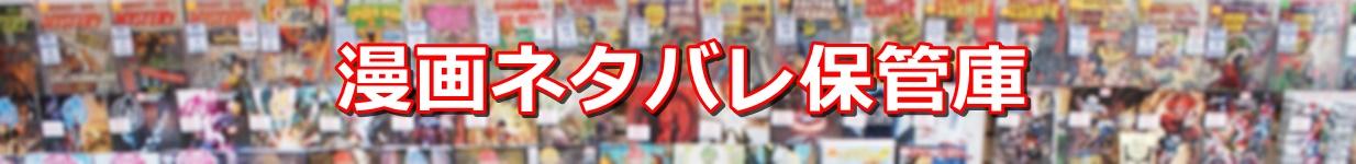 漫画ネタバレ最終回まとめ保管庫